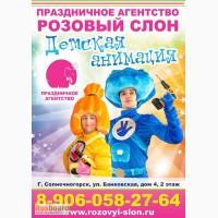Лучшие артисты на детский праздник в Солнечногорске Зеленограде Клину.