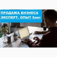 Кто хочет продать свой бизнес в Орле. совет