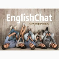 Интенсивный английский язык дистанционно (онлайн)