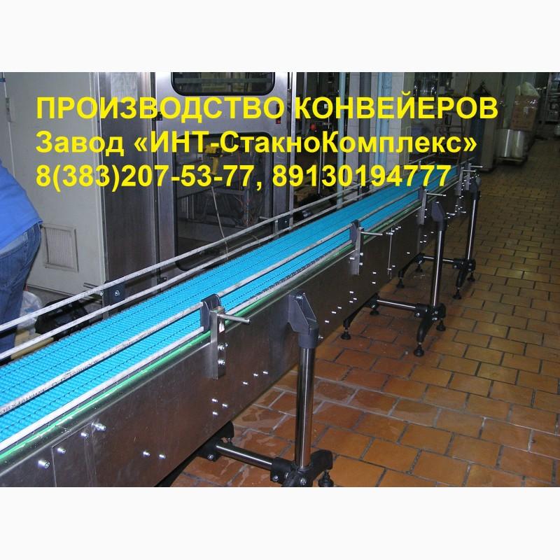 Конвейеры купить москва фольксваген транспортер т3 шины