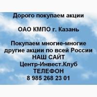 Покупаем акций ОАО КМПО и любые другие акции по всей России