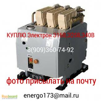 Куплю выключатели серии Электрон Э06с, Э16В, Э25В, Э40В, в любом состоянии