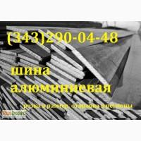 Шина алюминиевая АД31Т
