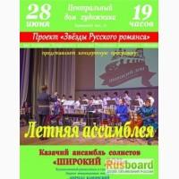 Концерт Казачьего ансамбля солистов Широкий Дон