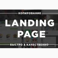 Копирование лендингов, Landing Page