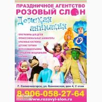 Детские праздники в Солнечногорске, новые программы на детский праздник, красивые костюмы.