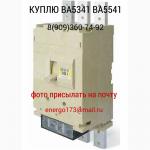 Куплю автоматические выключатели ВА5543, ВА5343, ВА5541, ВА5341
