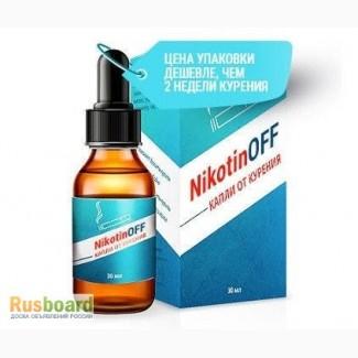 Купить Капли от курения NikotinОff (Никотин Офф) оптом от 10 шт