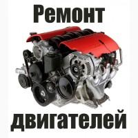 Капитальный ремонт двс (гарантия)