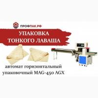 Оборудование для упаковки тонкого лаваша