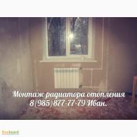 Установка и замена батарей отопления в квартирах