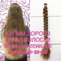 Купим Ваши волосы в Ханты-Мансийске! ДОРОГО ПОКУПАЕМ ВОЛОСЫ