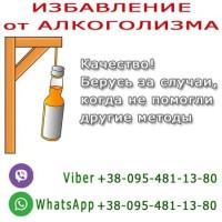 Избавление от алкоголизма в Москве