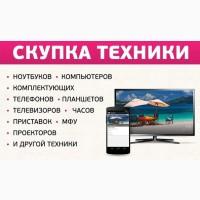 Выкуп смартфонов любого бренда в любом состоянии. Скупка цифровой техники в Красноярске