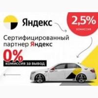 Работа водителем Яндекс Такси Uber. Саратов