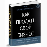 Как продать свой бизнес во Владивостоке за 2-4 недели и дороже на 30%