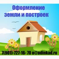 Постановка дома на государственный кадастровый учет