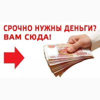 Кредитуем без формальностей на длительный срок под минимальный процент