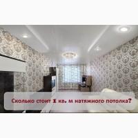 Натяжные потолки в Калуге с гарантией 10 лет