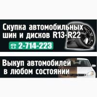 Скупка шин и дисков в Красноярске. Срочный выкуп авто. Выкуп авторезины